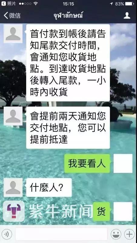 南京商人惨死迪拜遭非人虐待细节,绑匪怎么骗受害人家属聊天截图