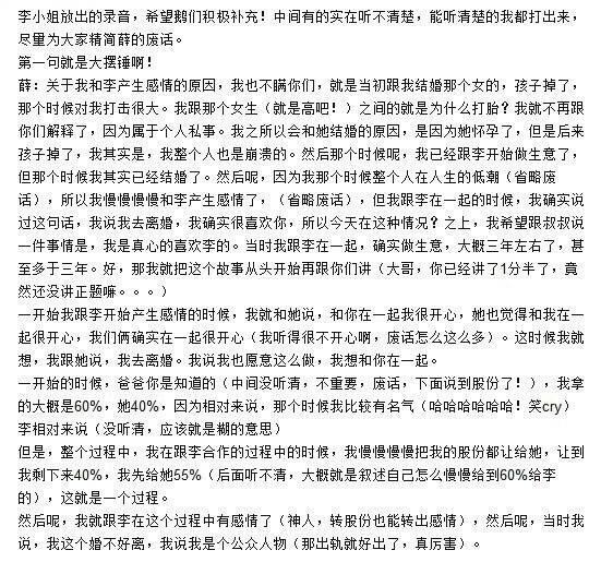 李雨桐未出轨完整录音患抑郁症病历,李雨桐薛之谦究竟谁说了假话