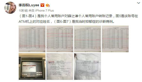 李雨桐怀孕几个月堕胎真相曝光 薛之谦录音证据全文是真的吗