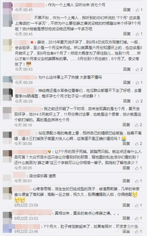 李雨桐为什么要爆料原因真相揭秘 高磊鑫薛之谦有孩子吗证据曝光