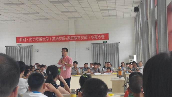 北京内力觉醒大学怎么才能上学什么?创始人曲刚干什么的是骗局吗