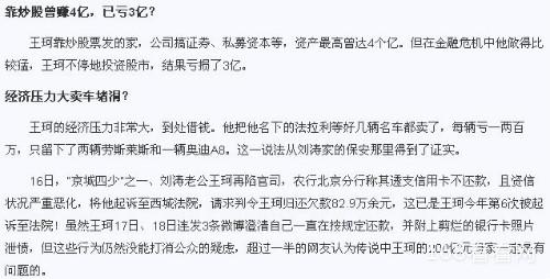 刘涛老公王珂为何破产原因真相揭秘 刘涛为什么不离开王珂
