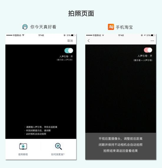 手机淘宝智能测肤抄袭你今天真好看对比图,被抄袭者吴亮聊天截图