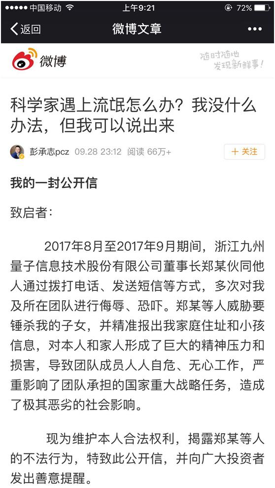 九州量子董事长郑韶辉最全资料以前干嘛的?揭秘九州量子骗局真相