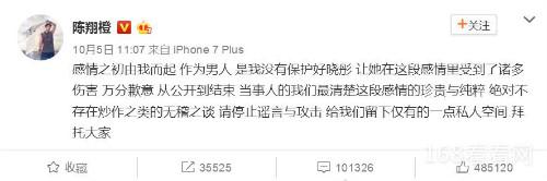 陈翔哭了怎么回事图片  陈翔毛晓彤为什么分手原因真相揭秘