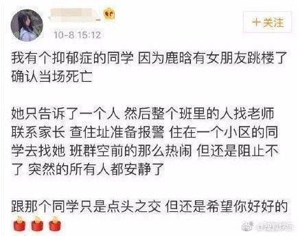 鹿晗公开恋情女粉丝跳楼自杀现场图背后真相, 自杀粉丝资料照片