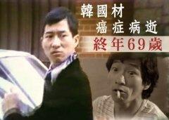 香港演员韩国材得了什么病去世的?韩国材个人资料经典作品介绍