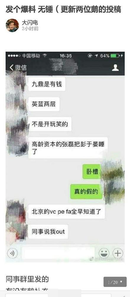 彭于晏张磊是什么关系,高瓴资本CEO张磊老婆孩子近照