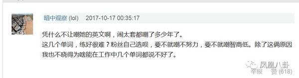 赵丽颖英语口语差视频被骂原因?赵丽颖英文名Zanilia含义怎么读?