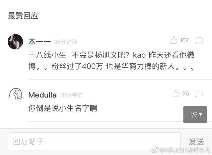 演员任娇跳楼自杀前发生什么,任娇微博私照和男演员杨旭文啥关系