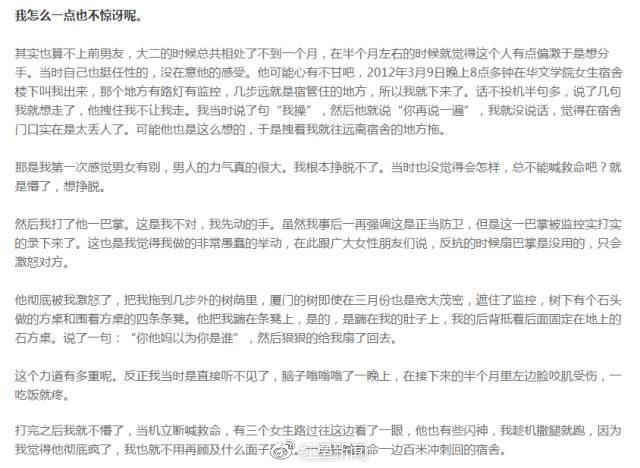 陈世峰暴打前女友蔡艺凶狠细节网帖截图,陈世峰谈过的女朋友照片