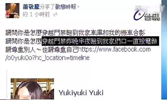 萧敬腾叫雨神怎么跟他妈妈有关?萧敬腾灵异事件是日本女粉丝搞的?